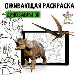 """Раскраска оживающая """"Unibora"""" -  """"Динозавры 3D"""""""