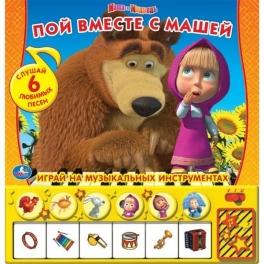 """Книга-пианино с 6 клавишами и кнопками """"Маша и Медведь"""" - """"Пой вместе с Машей!"""""""
