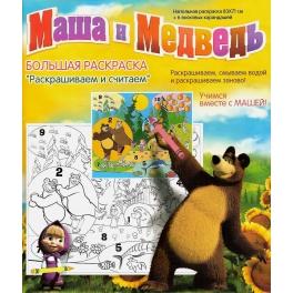 """Большая напольная раскраска """"Маша и Медведь"""" - """"Раскрашиваем и считаем"""""""