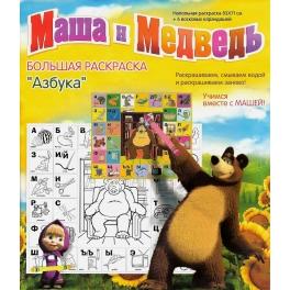"""Большая напольная раскраска """"Маша и Медведь"""" - """"Азбука"""""""