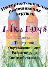 Интернет-магазин LikaToys